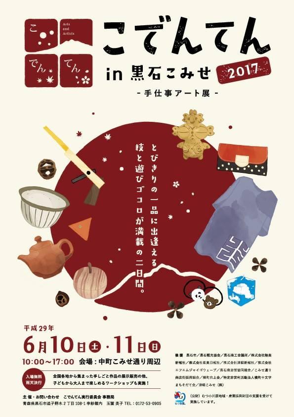 こでんてん in 黒石こみせ 2017
