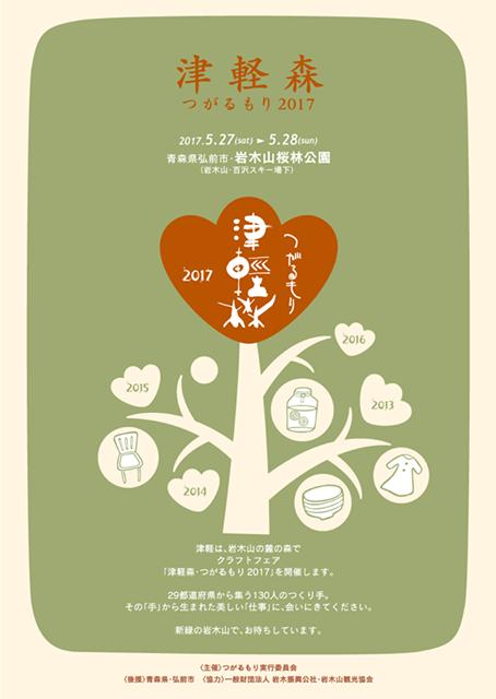 津軽森2017