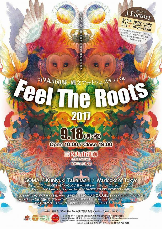 Feel The Roots 2017(縄文工房J-Factory)
