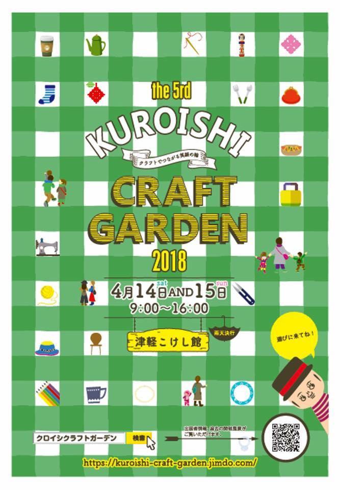 Kuroishi Craf Garden