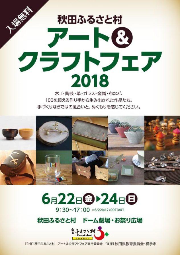 秋田ふるさと村 アート&クラフトフェア