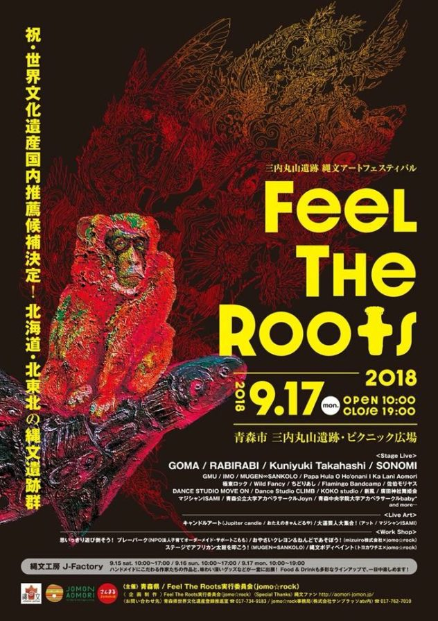 Feel The Roots 2018