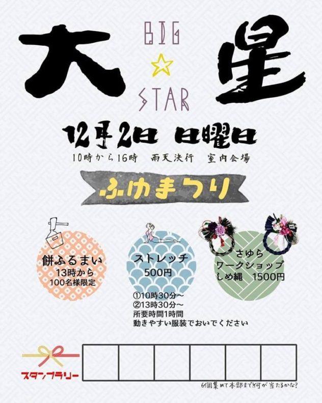 Big Star 冬まつり