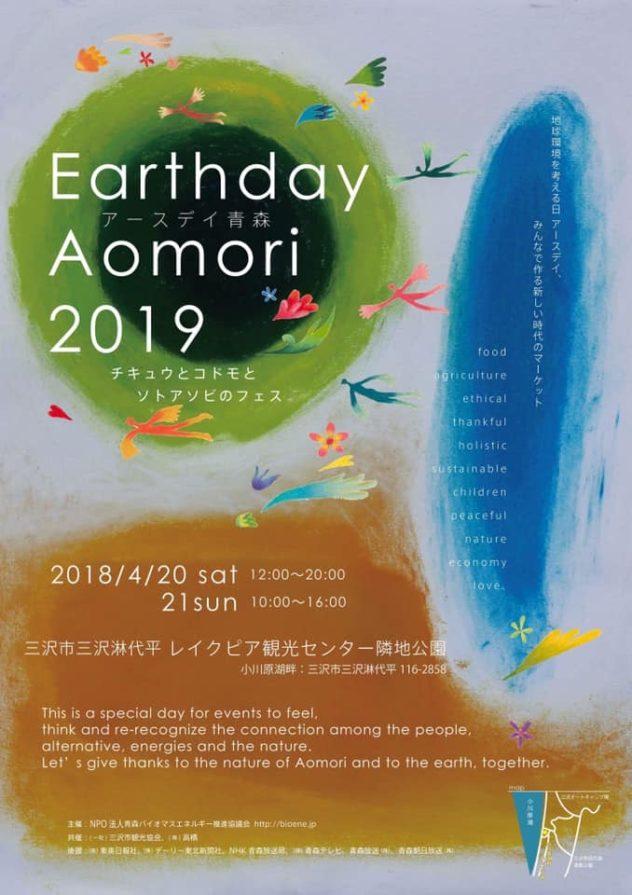 Earthday Aomori 2019