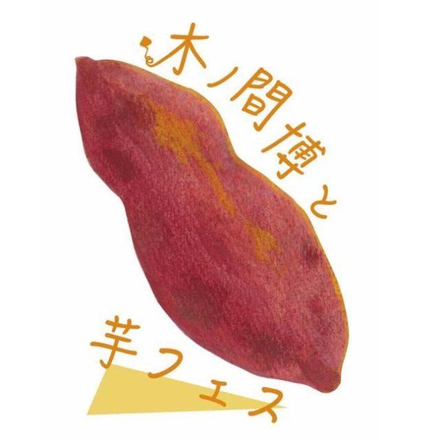 木ノ間博と芋フェス