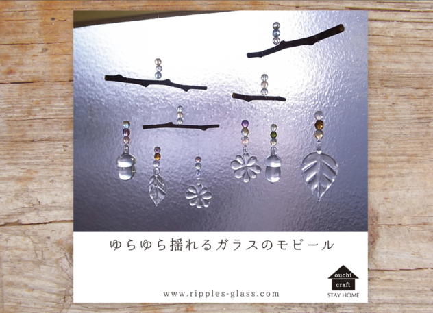 ゆらゆら揺れるガラスのモビール_ouchi craft