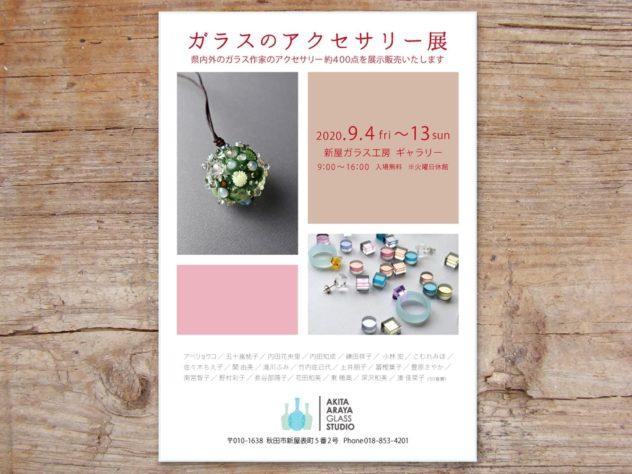ガラスのアクセサリー展【中止】