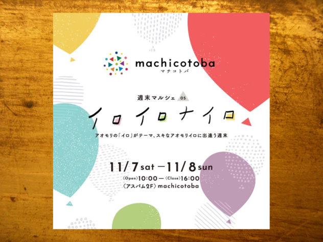 machicotoba週末マルシェ〜イロイロナイロ