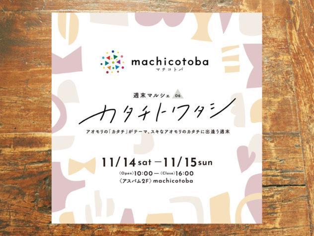 machicotoba週末マルシェ〜カタチトワタシ