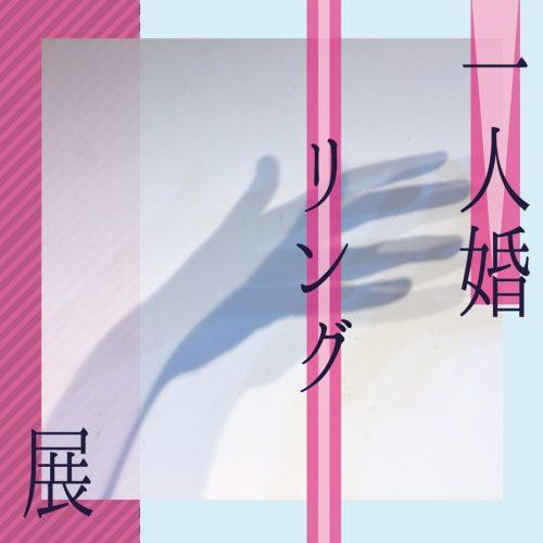 一人婚〜リング展